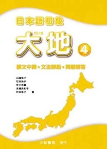 日本語初級:大地4(課文中譯.文法解說.問題解答)