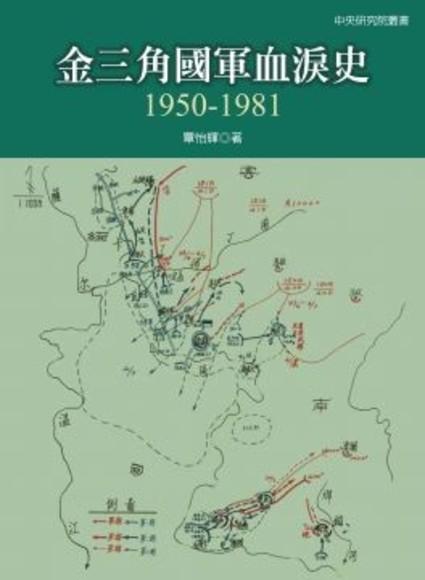 金三角國軍血淚史:1950-1981(精裝)