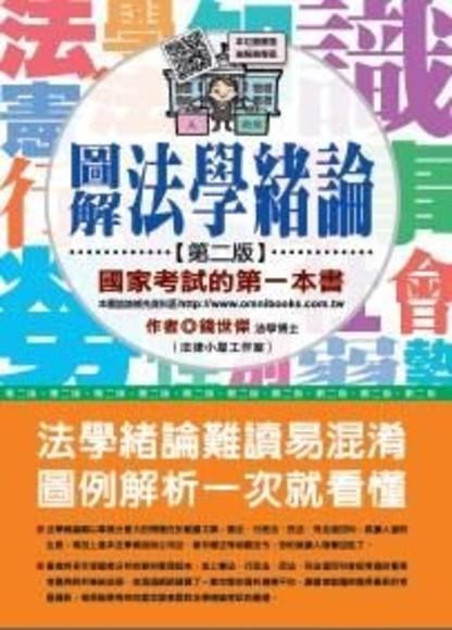 圖解法學緒論:國家考試的第一本書(第二版)