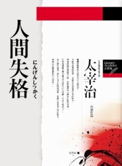 人間失格:日本無賴派文學大師太宰治代表作品