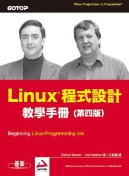 Linux程式設計教學手冊(第四版)(平裝)