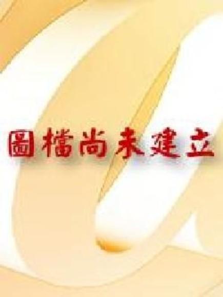 文學因緣(平)