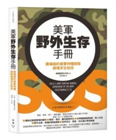 美軍野外生存手冊:最權威的美軍特種部隊絕境求生秘技