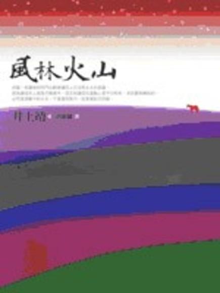 風林火山(平裝)