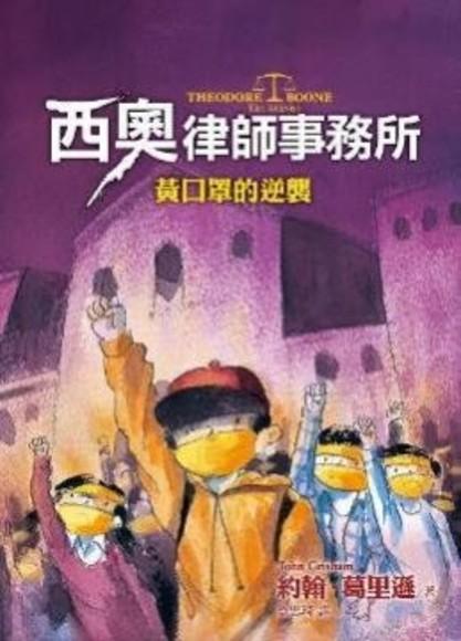 西奧律師事務所(4)黃口罩的逆襲