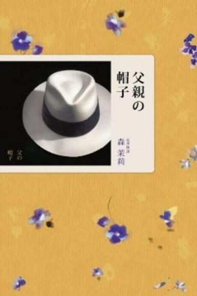 父親的帽子