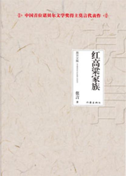 紅高粱家族(簡體書)