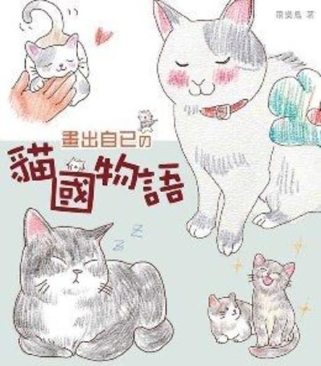畫出自己的貓國物語