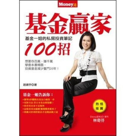 基金贏家100招:基金一姐的私房投資筆記