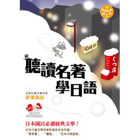 閱讀越聽越上手!聽讀名著學日語:日本兒童文學作家-新美南吉名作選(附一片光碟)