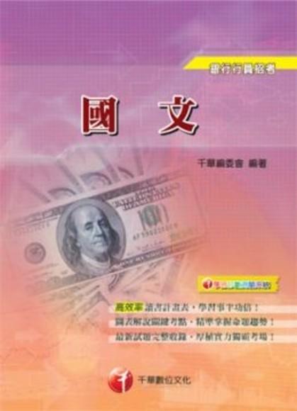 國文(銀行)