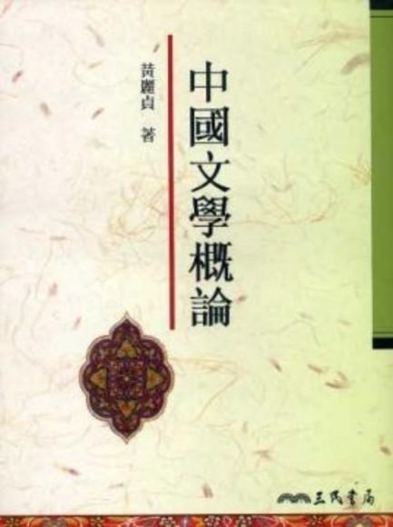 中國文學概論