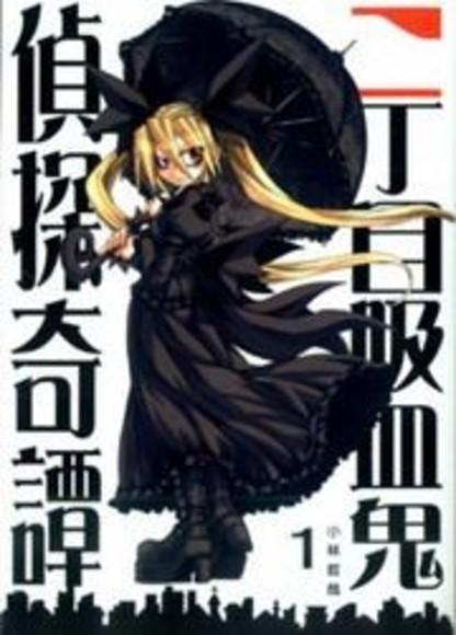 二丁目吸血鬼偵探奇譚(1)(平裝)