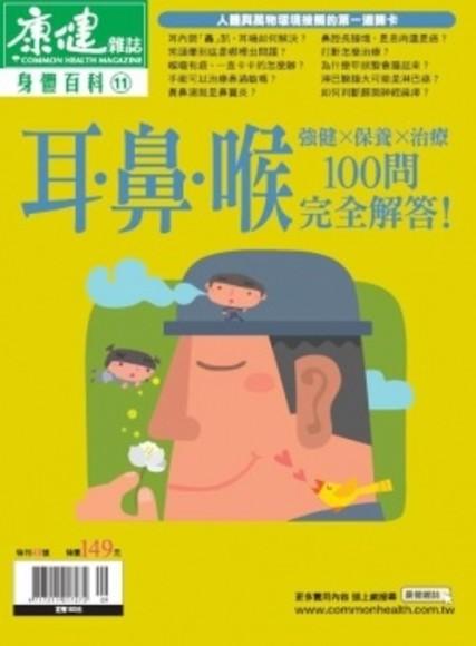 康健雜誌特刊:身體百科-耳鼻喉 100問