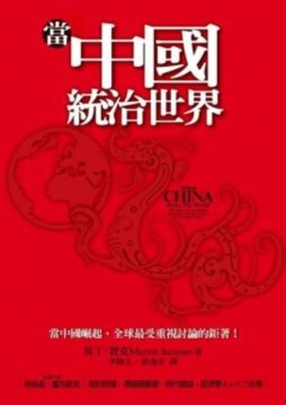 當中國統治世界(平裝)