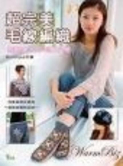超完美毛線編織─素顏美人的毛編小物