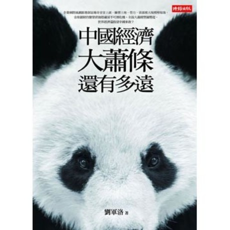 中國經濟大蕭條還有多遠