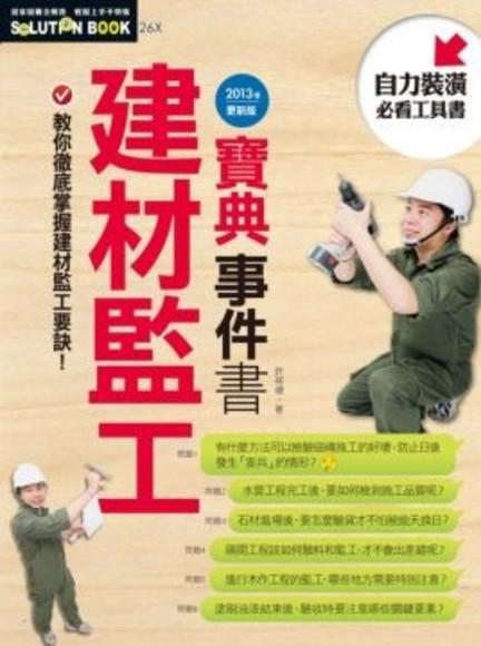 建材監工寶典事件書(2013年更新版)