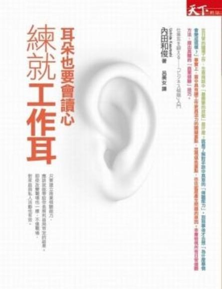 練就工作耳:耳朵也要會讀心(平裝)