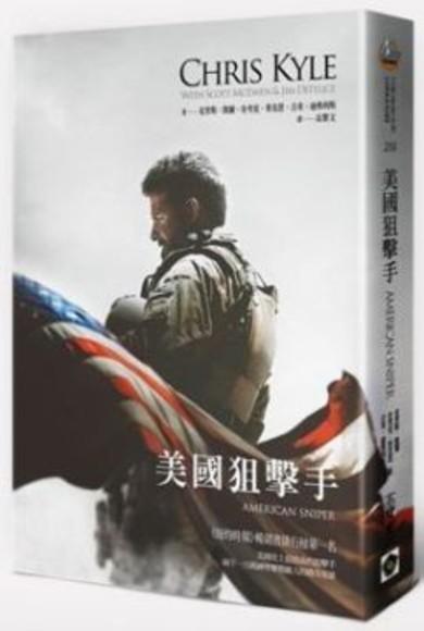 美國狙擊手(限量電影書衣版)