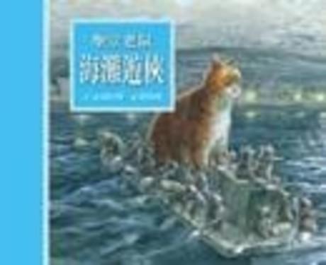 聖堂老鼠海灘遊俠(特價$199)(精裝)