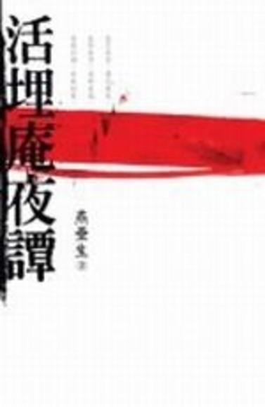 活埋庵夜譚(限)(平裝)