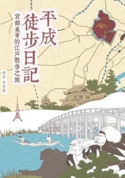 平成徒步日記:宮部美幸的江戶散步之旅(平裝)
