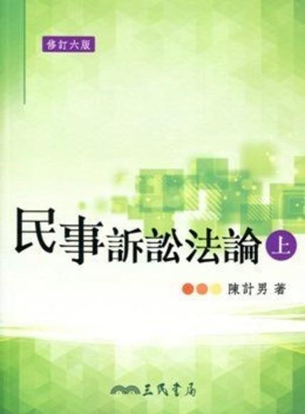 民事訴訟法論(上)(修訂六版)