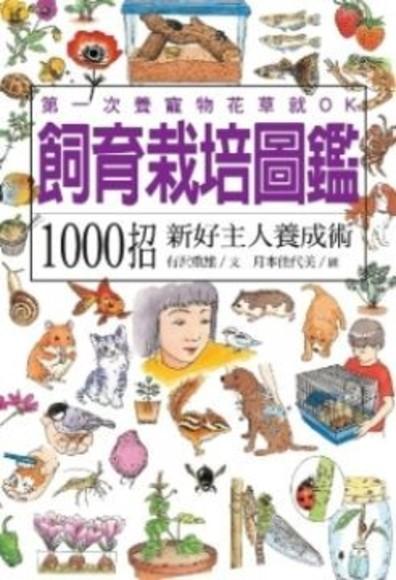 飼育栽培圖鑑:1000招新好主人養成術(平裝)