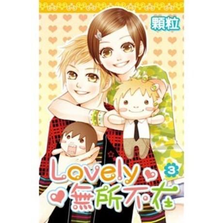Lovely無所不在(03)(完 )