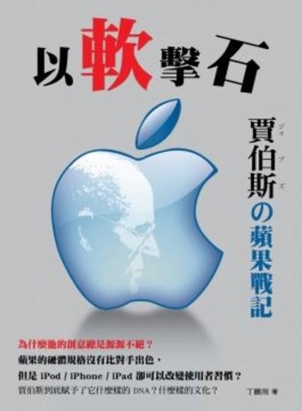 以軟擊石:賈伯斯的蘋果戰記