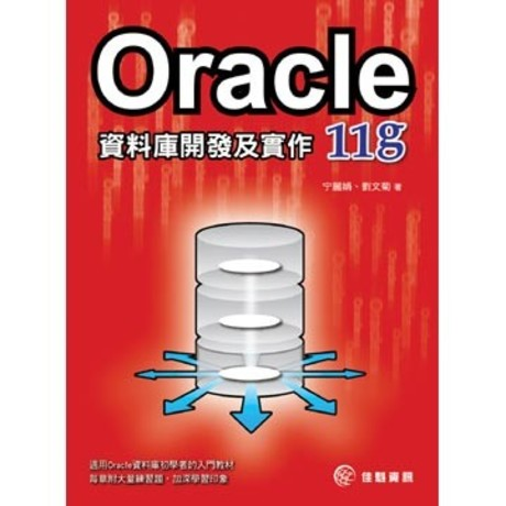 Oracle11g資料庫開發及實作