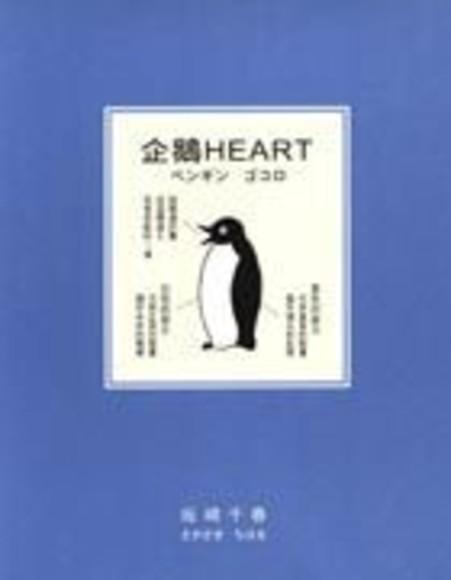 企鵝HEART(精裝)