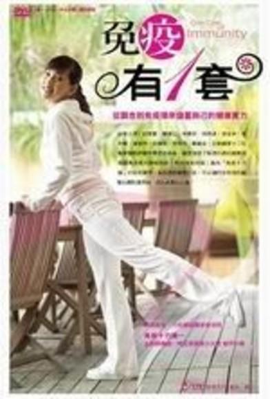 免疫有一套(書+DVD)(平裝)