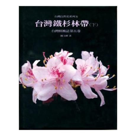 第五卷:台灣鐵杉林帶(下冊)精(精裝)