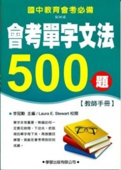 會考單字文法500題(教師手冊)