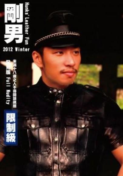 剛男(限) Hunks Leather Fun