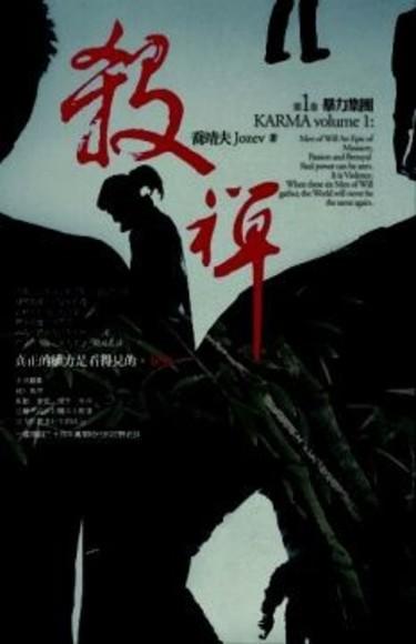 殺禪1─暴力集團(平裝)