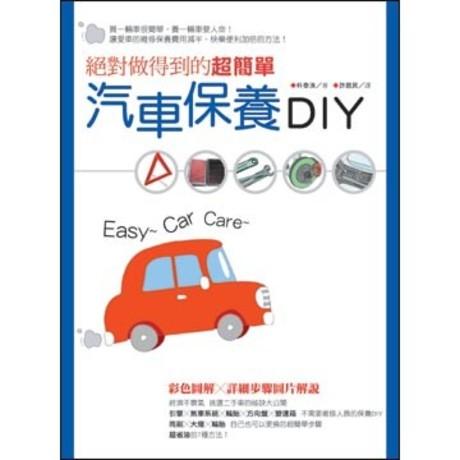 絕對做得到的超簡單汽車保養DIY