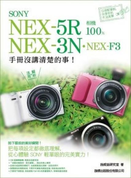 SONY NEX-5R.NEX-3N.NEX-F3 相機 100% 手冊沒講清楚的事