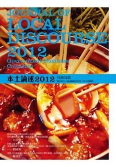 香港本土論述2012:官商勾結