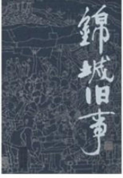 錦城舊事(簡體書)