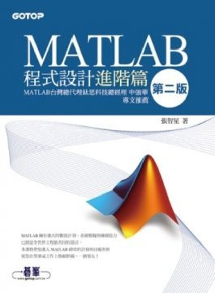 MATLAB程式設計進階篇(第二版)