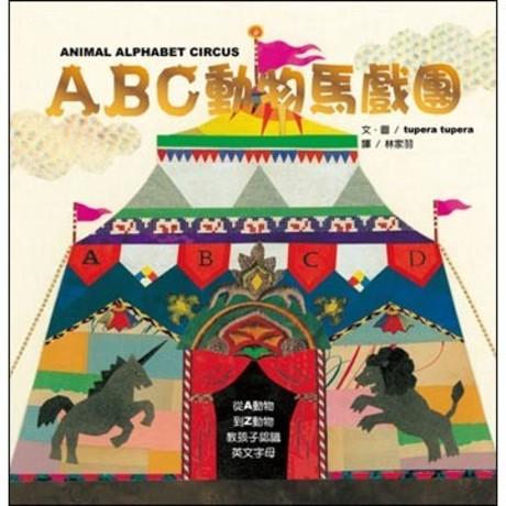 ABC動物馬戲團