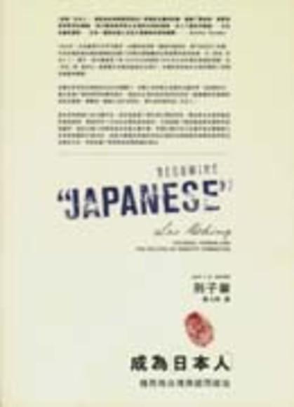 成為「日本人」