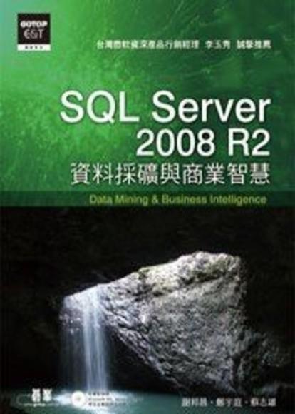 SQL Server 2008 R2資料採礦與商業智慧(附CD)(平裝)