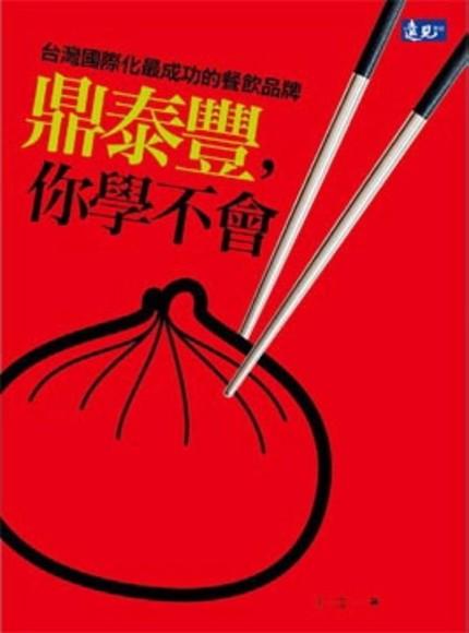 《鼎泰豐,你學不會:台灣國際化最成功的餐飲品牌》