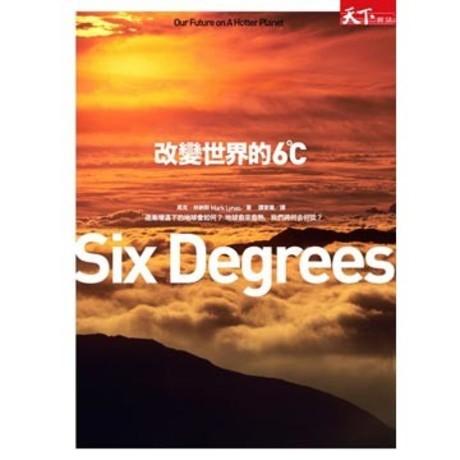 改變世界的6度C(平裝)