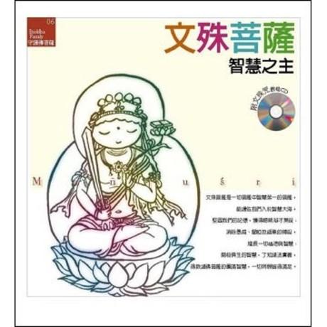 文殊菩薩:智慧之主(附文殊咒教唸CD)