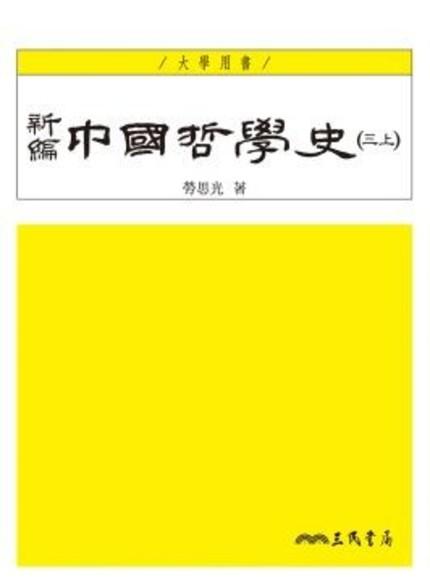 新編中國哲學史(三上)(三版)